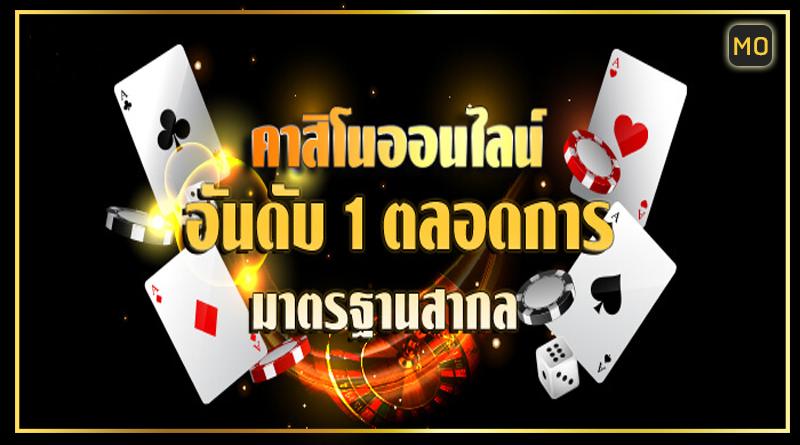 แนะนำ 3 สูตรทำเงินใน mo.casino